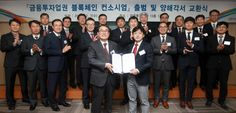 21개 증권사 참여 '블록체인 컨소시엄' 공식 출범[브릿지경제]-16.12.07