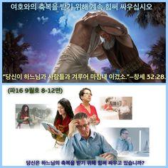 여호와의 축복을 받기 위해 계속 힘써 싸우십시오 (파16 9월호 8-12면)