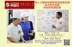 鐵能社烘焙大師之家  (Tetsuno Master Bakery Home): ★2015年7月25~26日「兩人三腳烘焙產業發展促進協會・首次特別協賛烘焙研修講習會」★