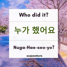 Learn Basic Korean, Learn Japanese Words, How To Speak Korean, Korean Slang, Korean Phrases, Korean Quotes, Korean Words Learning, Korean Language Learning, Learn Korean Alphabet