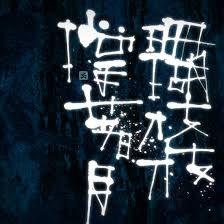 「禅 書」の画像検索結果