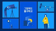 """This is """"SBS 채용공고 SPOT"""" by sooon on Vimeo, the home for high quality videos and the people who love them. Adobe Illustrator Tutorials, Dashboard Design, Ios Design, Flat Design, Motion Video, Graphic Design Trends, Graphic Designers, Project, Interactive Design"""