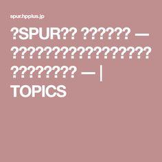 【SPUR】耕 万理子さん編 ― 美容プロの「一生添い遂げたい」きれいの名品総ざらい ― | TOPICS