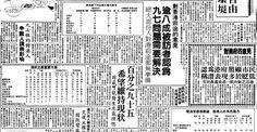 明報(1982年8月13日)。[part 2 of 3]  --------------------------------------------------------- [前途談判籌碼考:政團推大型民調,港人盼維持英治] 1982年戴卓爾夫人訪京前夕,有政治團體先後發起大型民調問港人九七看法。胡紅玉有份創立的香港觀察社民調顯示,超過八成半人希望維持現狀,六成多接受中國有主權但英國代管,贊成獨立也有三成多人。觀察社除探討市民如何看前途外,還問及對社會狀況和官民溝通滿意程度,民調背後,實有其政治主張。 https://www.facebook.com/recall.hk/posts/1866491060339610