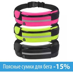 Waist Bum Bag Fanny Pack Belt Money For Running Jogging Cycling Phones Sport Running Waterproof Belt Waist Bag Running Belt, Belt Pouch, Bum Bag, Outdoor Workouts, Waist Pack, Luggage Bags, Bag Storage, Travel Bags, Fanny Pack