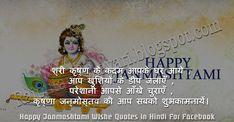 Krishna Janmashtami Quotes 2020 Hindi : Read And Share Wishes Quotes On Janmashtami in Hindi. Find Great Collection Of Happy Janmashtami Janmashtami Pictures, Janmashtami Status, Sri Krishna Janmashtami, Janmashtami Wishes, Happy Janmashtami, Shree Krishna, Lord Krishna