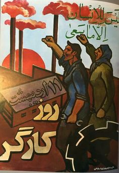 Iranian Labour Day Poster