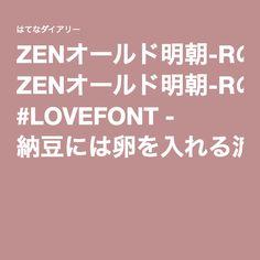 ZENオールド明朝-Rの話をしよう。 #LOVEFONT - 納豆には卵を入れる派です。