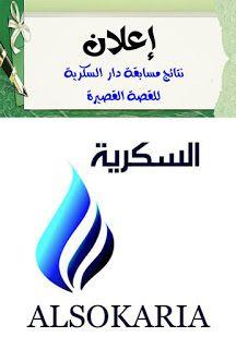 م أحمد سويلم إعلان نتائج مسابقة القصة القصيرة التي نظمتها دار ا Blog Blog Posts Post