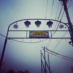 Pinを追加しました!/懐かしい 商店街に 店なくて  #the575 #17_ch #jsenryu