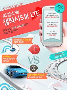 [스마트 인포그래픽] 10. 최고에게 최고를! 최강스펙 갤럭시S3 LTE, 최고속도 LTE WARP에서 마음껏 즐겨라! SAMSUNG GALAXY S3 LTE with KT LTE WARP! KT olleh mobile Infographics. KT 4G LTE WARP service in Korea. It's the fastest  LTE in the world.