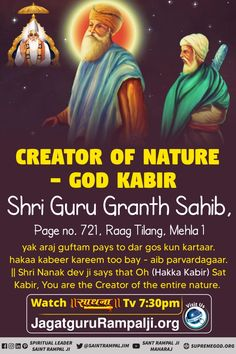 Guru Granth Sahib Quotes, Shri Guru Granth Sahib, Guru Nanak Ji, Nanak Dev Ji, Believe In God Quotes, Quotes About God, Religious Quotes, Spiritual Quotes, Islamic Quotes