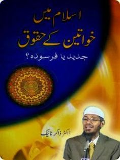 Free download or read online Islam main khawateen k haqooq the rights of women in Islam a beautiful Islamic pdf book written by Dr. Zakir Naik.