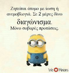 Minions, Greek Words, Despicable Me, Funny Photos, Funny Texts, Laughter, Jokes, 1, Geek Stuff