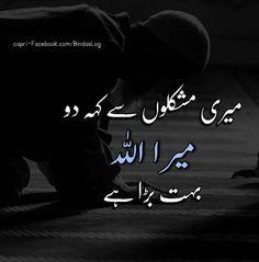 Iqwal Imam Ali Quotes, Hadith Quotes, Allah Quotes, Urdu Quotes, Qoutes, Beautiful Islamic Quotes, Islamic Inspirational Quotes, Deep Words, True Words