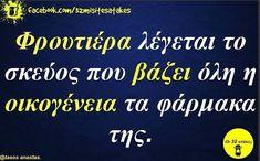 ΑΣΤΕΙΑ🤣 Greek Memes, Funny Greek Quotes, Funny Picture Quotes, Funny Quotes, Funny Stories, Stupid Funny Memes, Best Quotes, Jokes, Lol