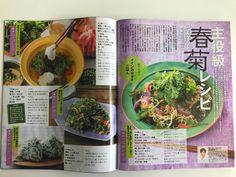 【雑誌掲載】今週発売中の #週刊女性#春菊レシピ #パクチー人気に負けるな! #栄養... 伯母直美 「野菜を使いきる。」旬菜料理家 管理栄養士