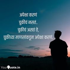Good Thoughts Quotes, True Feelings Quotes, Love Quotes For Her, Reality Quotes, Buddha Motivational Quotes, Motivational Thoughts, Positive Quotes For Life, Life Quotes, Marathi Quotes On Life