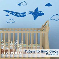 αυτοκολλητα τοιχου Αεροπλανάκι - Little Airplane