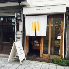 front cafe Hijab abaya or hijab Cafe Shop Design, Shop Interior Design, Retail Design, Store Design, Exterior Design, Japanese Coffee Shop, Japanese Shop, Coffee Shop Japan, Small Restaurant Design