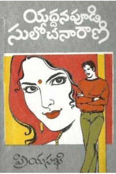 Priya Sakhi (ప్రియసఖి) by Yaddanapudi Sulochana Rani)- Telugu Book Novel (తెలుగు పుస్తకం నవల) - Anandbooks.com