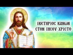 YouTube Religious Images, Mona Lisa, Youtube, Movie Posters, Movies, Orthodox Christianity, Greek, Strength, Google