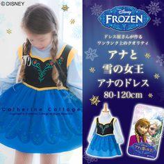 Frozen Costum dress for kids Disneyアナと雪の女王 ドレス 子供*ディズニー公式ライセンス商品*アナのワンピース ハロウィン・テーマパークへのお出かけにも キッズ ベビー アナ雪[AYJ]【楽天市場】#Shop #Japan #Toys   Shop Buy & Ship Internationally with Webuy www.webuyjapan.com