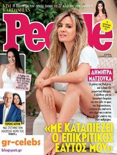 Ελληνίδες Celebrities : Η Δήμητρα Ματσούκα σε μία sexy φωτογράφιση (vol.5)