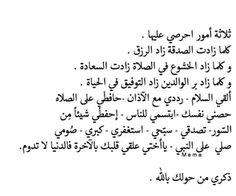 Nuna Souhila (nuna_souhila) sur We Heart It Beautiful Quran Quotes, Quran Quotes Love, Beautiful Arabic Words, Arabic Quotes, Words Quotes, Life Quotes, Sayings, Islamic Inspirational Quotes, Islamic Quotes