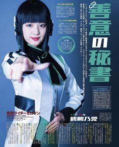Girl Actors, Zero One, Kamen Rider Series, Power Rangers, Live Action, Iphone, Interview, Fans, Hero