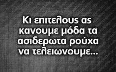 Best Quotes, Funny Quotes, Nice Quotes, Funny Greek, Funny Statuses, Word 2, Just Kidding, True Words, Funny Moments