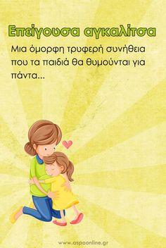 Επείγουσα αγκαλίτσα: Μια όμορφη τρυφερή συνήθεια που τα παιδιά θα θυμούνται για πάντα...