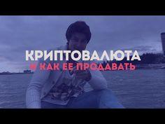 Криптовалюта и как ее продавать | Александр Медведев - YouTube