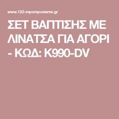 ΣΕΤ ΒΑΠΤΙΣΗΣ ΜΕ ΛΙΝΑΤΣΑ ΓΙΑ ΑΓΟΡΙ - ΚΩΔ: K990-DV