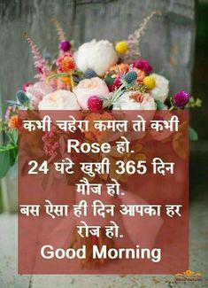 Good Morning Sunrise, Good Morning Saturday, Good Morning Love, Beautiful Morning, Good Morning Quotes, Hindi Quotes, Ganesha, Gallery, Food