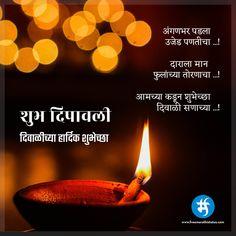 Diwali Status for whatsapp Happy Diwali Hd Wallpaper, Diwali Status, Bahubali Movie, Shiva Photos, Marathi Status, Diwali Wishes, Diwali Decorations, Lord Shiva, Thoughts