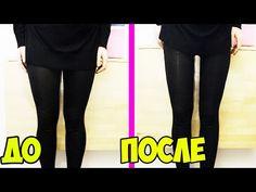 Как быстро и эффективно похудеть в ногах и бедрах (ляшках). Как быстро похудеть дома. - YouTube