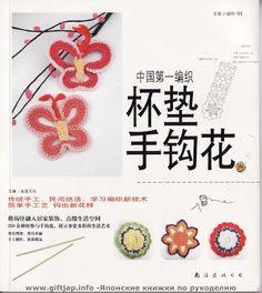 Cup cushion - junya punjun - Álbuns da web do Picasa... Free book!!.. Loads of flower and motif schemas!!