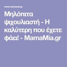 Μηλόπιτα ψιχουλιαστή - Η καλύτερη που έχετε φάει! - MamaMia.gr Food And Drink, Recipes, Food Recipes, Rezepte, Recipe, Cooking Recipes