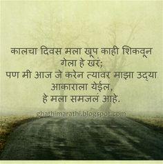 kalcha divas .. marathi quotes on life