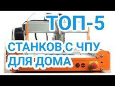 ТОП-5 станков с ЧПУ 3 в 1 для дома: 3D фрезер + 3D принтер + лазерный гравер - YouTube