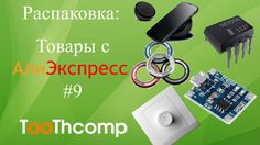 Распаковка: Алиэкспресс. Беспроводная зарядка, 18650, NE555, диммир. unp...
