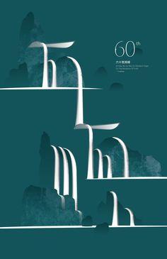 Minds Ripen Series: 70 on Behance Graphic Design Layouts, Graphic Design Posters, Graphic Design Illustration, Graphic Design Inspiration, Typography Design, Layout Design, Type Design, Book Design, Cover Design