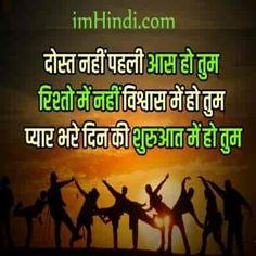 Happy Shayari In Hindi, Dosti Shayari In Hindi, Friendship Day Shayari, Friendship Day Quotes, Shayari Image, Status Hindi, Life