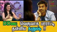 DDயை  வெகுவாக பாராட்டி தள்ளிய தனுஷ் !!  Tamil Cinema News   - TamilCineC...