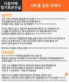 댓글헌터70편 시트콤 같은 이야기 外_6