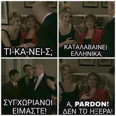 Funny Greek Quotes, Stupid Funny Memes, Tvs, Comedy, Geek Stuff, Humor, Movies, Movie Posters, Geek Things