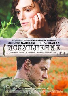 """Искупление (Atonement) """"Фильмы, которые заставят вас пустить слезу"""""""