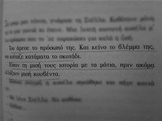 Poem Quotes, Wisdom Quotes, Best Quotes, Tattoo Quotes, Poems, Drinking Quotes, Greek Quotes, Word Out, Picture Quotes