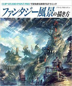 Amazon.co.jp: ファンタジー風景の描き方 CLIP STUDIO PAINT PROで空気感を表現するテクニック: ゾウノセ, 角丸つぶら: 本